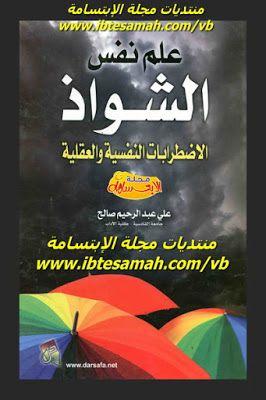 علم نفس الشواذ الاضطرابات النفسية والعقلية علي عبد الرحيم صالح إضغط هنا لتحميل الكتاب فكر Books Free Download Pdf Ebook Pdf Pdf Books