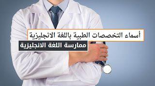 أسماء التخصصات الطبية باللغة الانجليزية تخصصات طبية بالانجليزى من المهم لدارس اللغة الانجليزية معرفة أسماء التخصص Medical Terms Learn English Medical