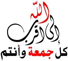 صور ليلة الجمعة 2021 اجمل صور دعاء الصفحة العربية Arabic Calligraphy Calligraphy