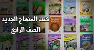 كتب المنهاج الفلسطيني الجديد للصف الرابع الاساسي Blog Baseball Cards Books
