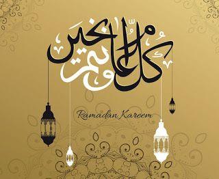 صور رمضان 2021 بطاقات تهنئة لشهر رمضان المبارك Ramadan Ramadan Kareem Kareem