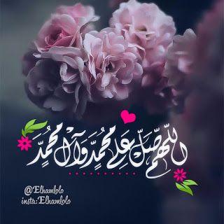 صور الصلاة على النبي 2019 محمد صلي الله عليه وسلم Islamic Images Quran Quotes Islamic Quotes