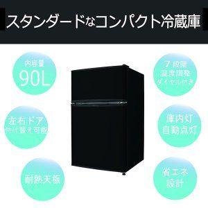 あすつく 在庫僅少 冷蔵庫 2ドア 小型 90l 一人暮らし 新品 左右