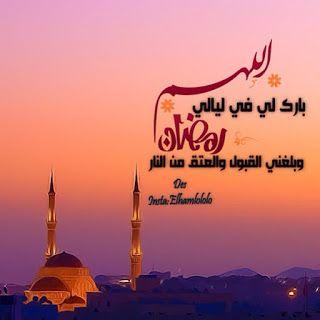 رمزيات رمضان 2021 احلى رمزيات عن شهر رمضان Islam For Kids Ramadan Taj Mahal
