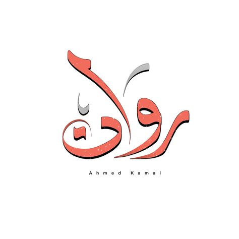 Pin By Ahmed Kamal On Name Typography تايبوجرافي Typography Arabic Calligraphy Calligraphy