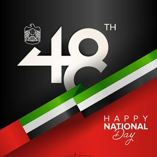 صور تهنئة العيد الوطني ال49 بالامارات بطاقات معايدة اليوم الوطني الإماراتي 2020 Happy National Day Uae National Day Company Logo