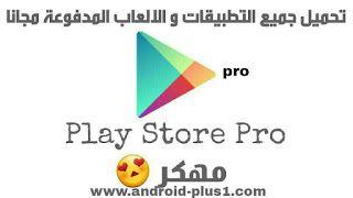 تحميل متجر Play Store Pro لتنزيل التطبيقات و الالعاب المدفوعة في سوق Play مجانا Super Android Gmail Hacks Android Apps