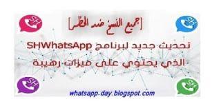 تنزيل تحديث واتس اب اس اتش 2020 اخر اصدار Shwhatsapp ضد الحظر الاحمر الازرق البنفسجية In 2020 Day