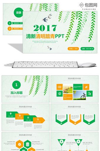 Fresh Ching Ming Festival Qingming Cultural Education Ppt Template Powerpoint Templates Ppt Template