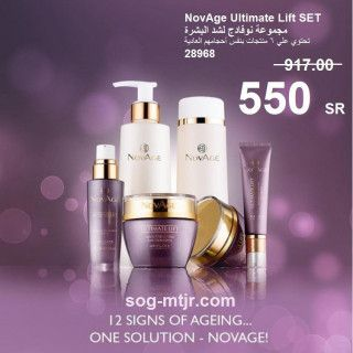 اوريفليم Oriflame مجموعة نوڤادج لشد البشرة 28968 Novage Ultimate Lift Set Aging Signs Hand Soap Bottle Soap Bottle