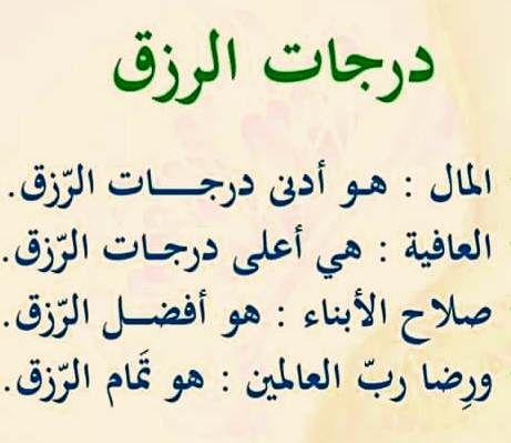 درجات الرزق Arabic Quotes Quotes Peace Be Upon Him