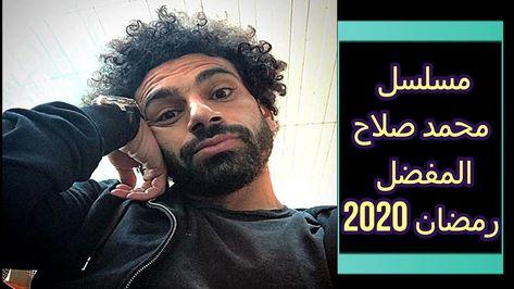 محمد صلاح يعلن عن المسلسل الذي يتابعه في شهر رمضان Fictional Characters John Character