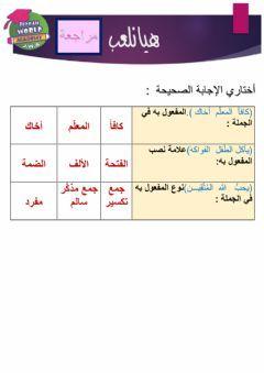 نصب المفعول به بالعلامات الفرعية Language Arabic Grade Level Grade 5 School Subject اللغة العرب Learn Arabic Online Arabic Alphabet For Kids Learning Arabic