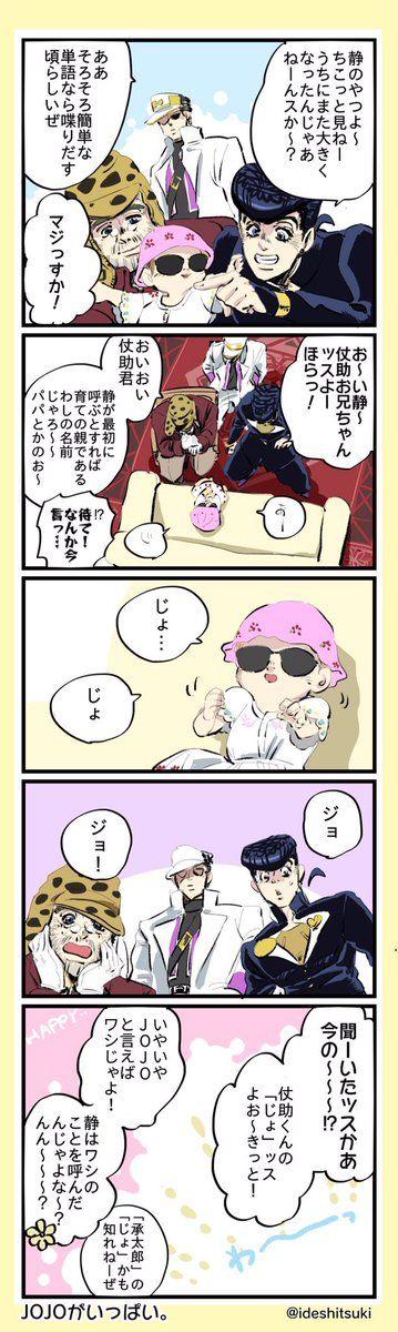 弓削 ideshitsuki さんの漫画 42作目 ツイコミ 仮 東方仗助 ジョジョ 漫画 仗助