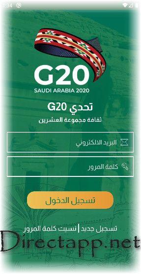 تحميل تطبيق تحدي G20 برنامج مسابقة ثقافة مجموعة العشرين السعودية للاندرويد Programming Apps App