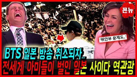 BTS 일본 방송 취소되자 '전세계 Army들이 벌인' [일본 사이다 역관광] - YouTube