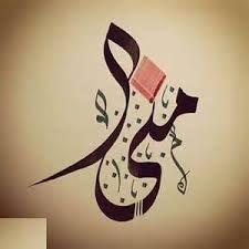 Pin By Mesho Meme On أسماء وكنى عربية Letter Art Arabic Calligraphy Art Coffee Shop Decor