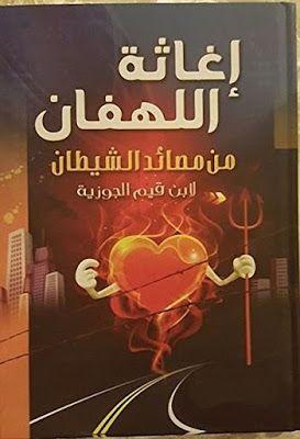إغاثة اللهفان في مصايد الشيطان لابن قيم الجوزية ت الفقى Pdf Books Book Cover Cover