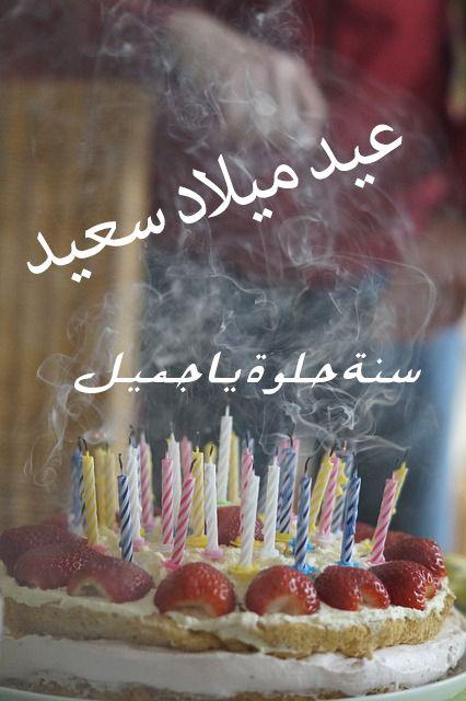 صور مكتوب عليها عيد ميلاد سعيد موقع حصري Happy Birthday Images Birthday Images Birthday