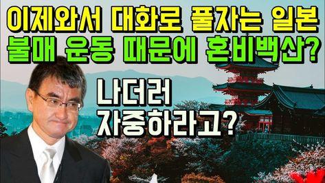 이제와서 대화로 풀자는 일본 언론 설마 불매 운동 때문에? - YouTube