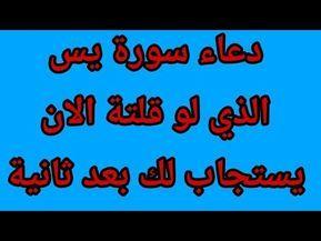 دعاء سورة يس الذي لو قلتة الان يستجاب لك بعد ثانية واحدة Quotes Youtube