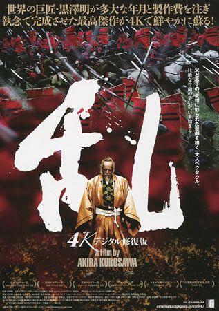 Ran 1985 Japanese Film Akira Film Japanese Movie Poster