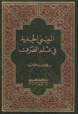 المغني الجديد في علم الصرف محمد خير حلواني Pdf Pdf Books Pdf Books Download Books