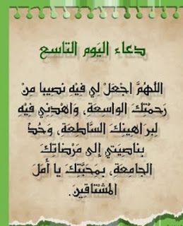 صور دعاء 9 رمضان 2019 صور دعاء اليوم التاسع من رمضان الكريم Ramadan Math Math Equations