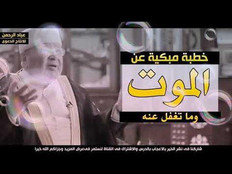 خطبة مبكية عن الموت وما تغفل عنه للدكتور محمد راتب النابلسي Youtube Youtube Incoming Call Screenshot Incoming Call