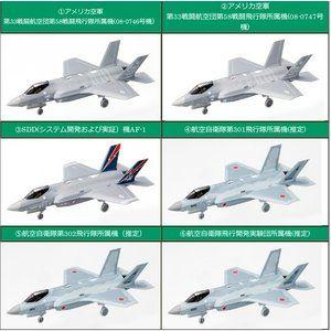 1/144 現用機コレクション 第23弾 電光、武士の未来 F-35A ライトニングII BOX [童友社]