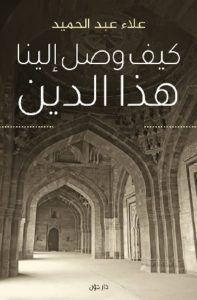 تحميل كتاب كيف وصل إلينا هذا الدين Pdf علاء عبد الحميد Free Books Download Books To Read Download Books