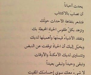 Arabic ﻋﺮﺑﻲ And ﺭﻣﺰﻳﺎﺕ Image Words Quotations Book Qoutes
