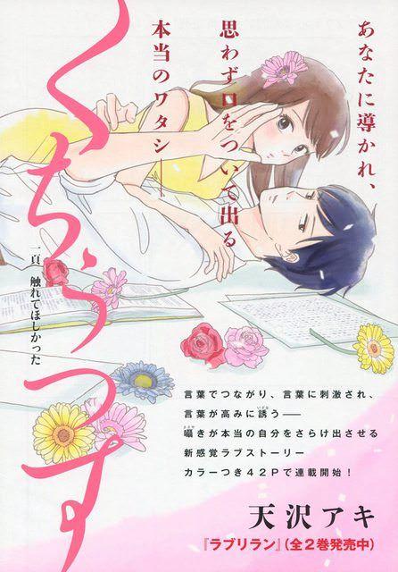 くちうつす 1 天沢アキ anime art design