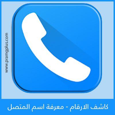 تطبيقات معرفة اسم المتصل ايفون و اندرويد App