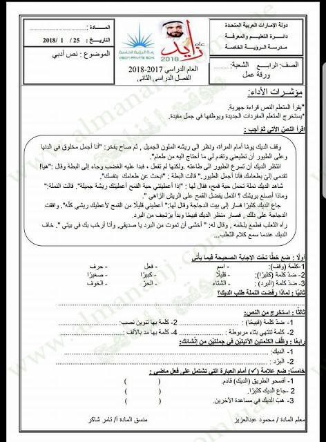الصف الرابع لغة عربية الفصل الثاني ثلاثة أوراق عمل ممتازة Learn Arabic Alphabet Teach Arabic Learn Arabic Language
