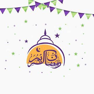 رمزيات رمضان 2021 احلى رمزيات عن شهر رمضان Ramadan Islam For Kids Art