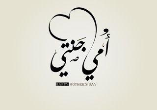 صور عيد الام 2021 صور وعبارات عن عيد الأم Happy Mother S Day Mothers Day Images Happy Mothers Day Images Happy Mothers Day