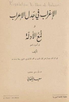 الإغراب فى جدول الإعراب ولمع الأدلة فى أصول النحو لابن الأنباري ت الأفغانى Pdf Arabic Calligraphy