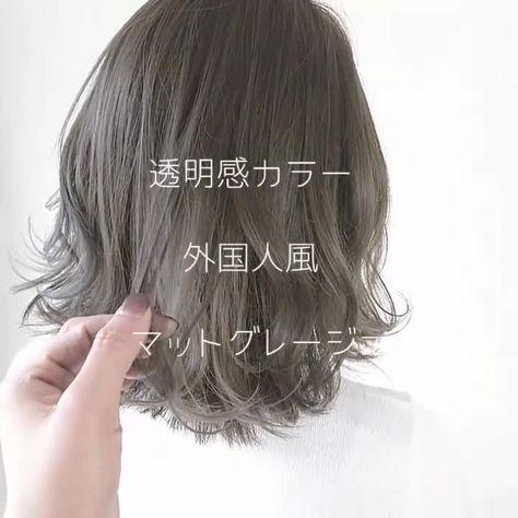 マットグレージュ 髪色 グレージュ 髪 カラー 透明感 ヘアカラー