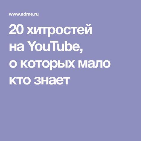 73b0f82b5639 20 хитростей на YouTube, о которых мало кто знает   Надо попробовать ...