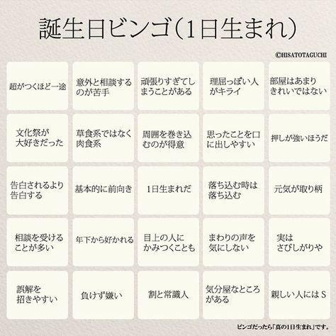 いいね 760件 コメント14件 Yumekanauさん Yumekanau2 のinstagramアカウント 誕生日ビンゴ 1日 生まれバージョン 本日お誕生日の方 おめでとうございます もしも まわりにお誕生日の方がいれば画像 Cool Words Words Inspirational Quotes
