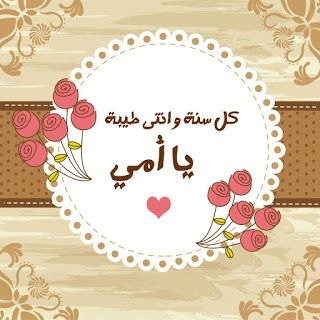 بطاقات تهنئة بمناسبة عيد الأم 2021 كل سنة وانتي طيبة يا أمي Eid Cards Rainbow Cartoon Happy Mother S Day