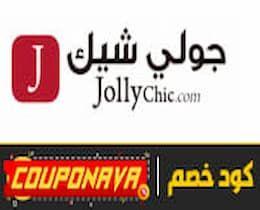 كود خصم جولي شيك بقيمة 10 فعال علي جميع المنتجات Tech Company Logos Company Logo Logos