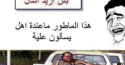 صور مضحكة عراقية نكت من العراق تضحك نشاركها معكم عبر موقعنا أحلي صورة من العراق يتميزون بالكثير من الاشياء و اهمهم اللهجة العراقية الفريدة من Photo Funny Pics
