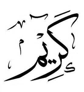 معنى أسم كريم صفات حامل اسم كريم Arabic Calligraphy Islam Quran Quran
