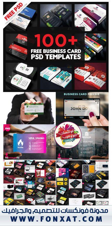 كولكشن تصميمات كروت شخصية Psd تحميل مجانا عدد 157 تصميم فريد من نوعة Business Card Psd Free Business Cards Psd Templates