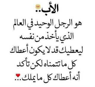 صور عن الأب خلفيات عن الأب Islamic Love Quotes Arabic Words Words