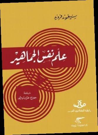 Ebook Pdf Epub Download علم نفس الجماهير By Sigmund Freud Arabic Books Books Ebook Pdf