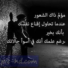 صور حالات واتس اب حزينه حالات واتس حزن مكتوبة علي صور Poster