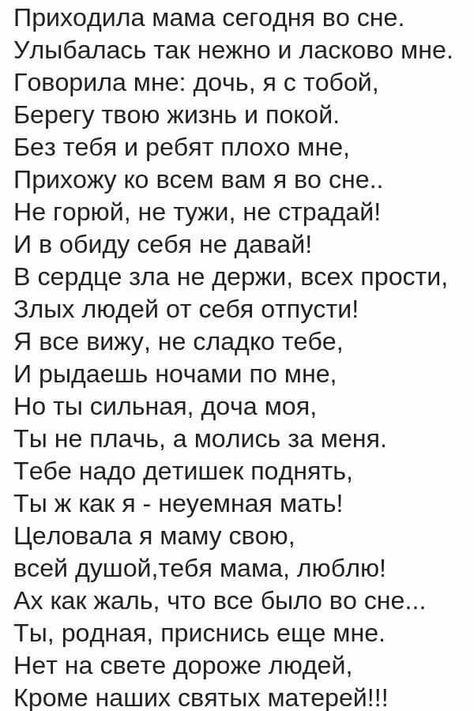 Für russische mama gedichte Russische Sprüche